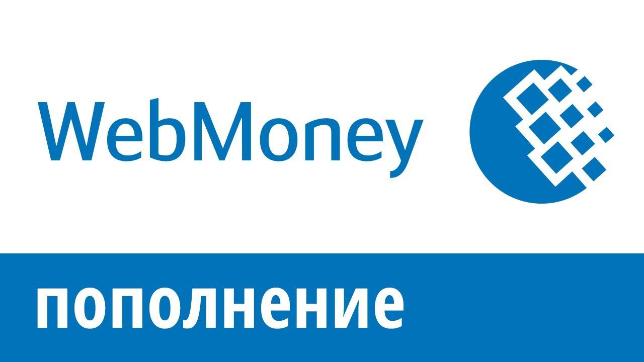 web money