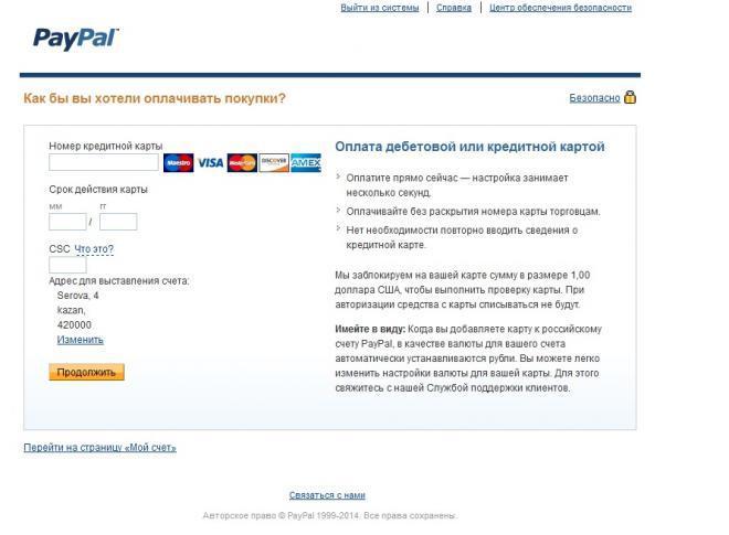 Привязка платежной карты к аккаунту
