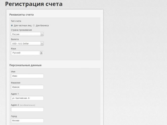 Регистрация счета: шаг 1
