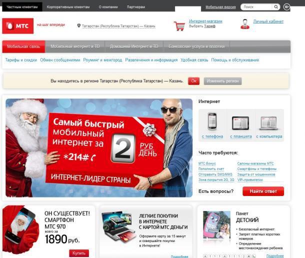 Главная страница www.mts.ru
