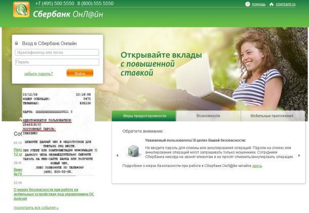 "Вход в систему ""Сбербанк Онлайн"""