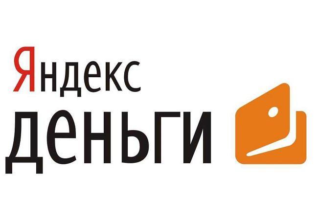 Работа с QIWI и Яндекс-деньгами