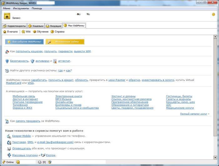 Внешний вид Webmoney Keeper