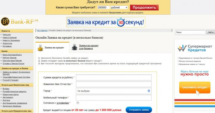 Сайт bank-rf.ru